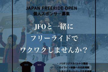 JFO個人スポンサー募集!!