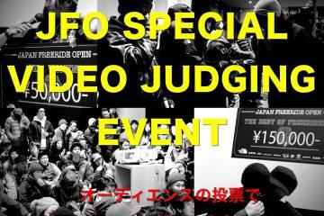 JFOスペシャル映像ジャッジイベント